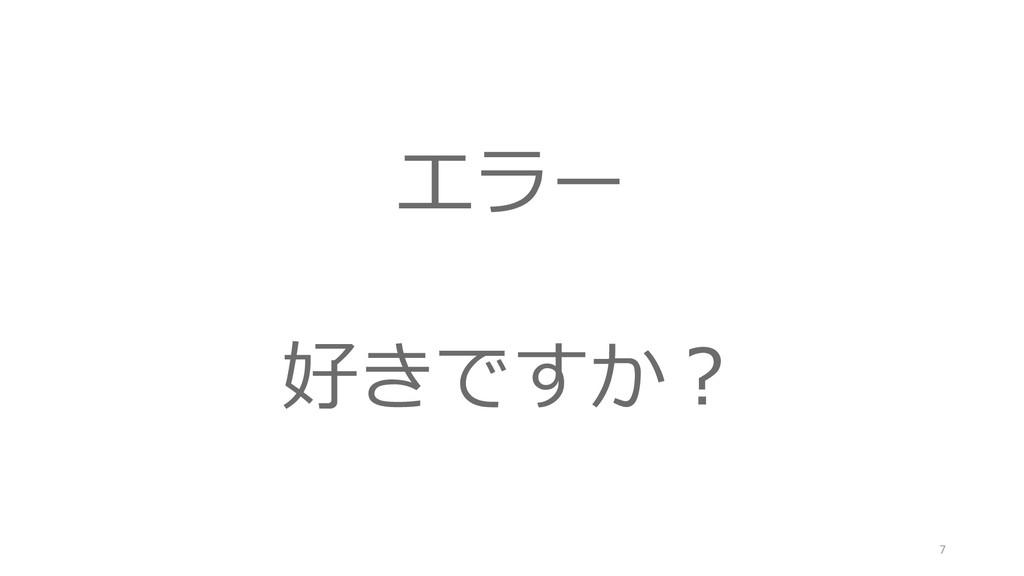 好きですか? エラー 7