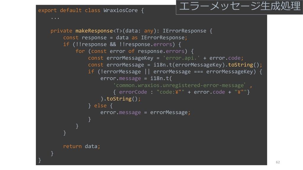 62 export default class WraxiosCore { ... priva...