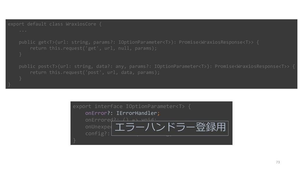 73 export interface IOptionParameter<T> { onErr...