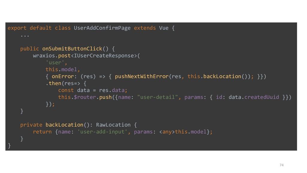 74 export default class UserAddConfirmPage exte...