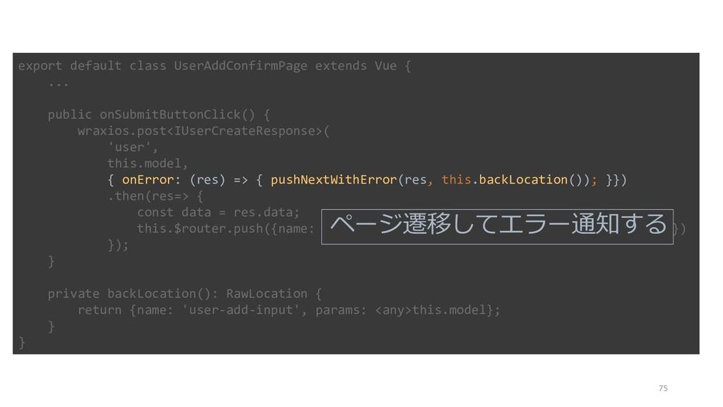75 export default class UserAddConfirmPage exte...
