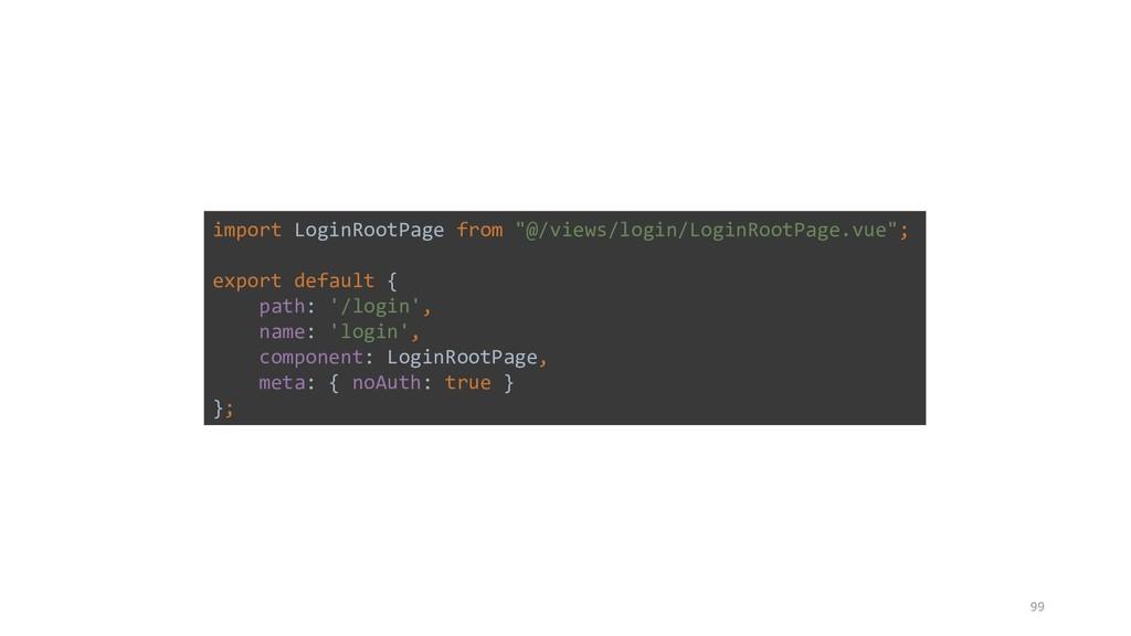 """99 import LoginRootPage from """"@/views/login/Log..."""