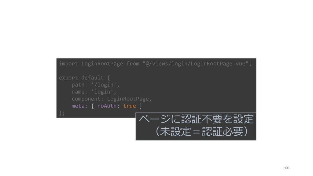 """100 import LoginRootPage from """"@/views/login/Lo..."""