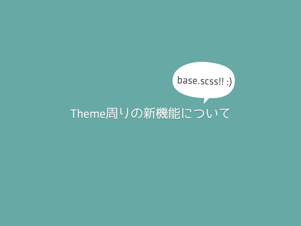 Theme周りの新機能について base.scss!! :)