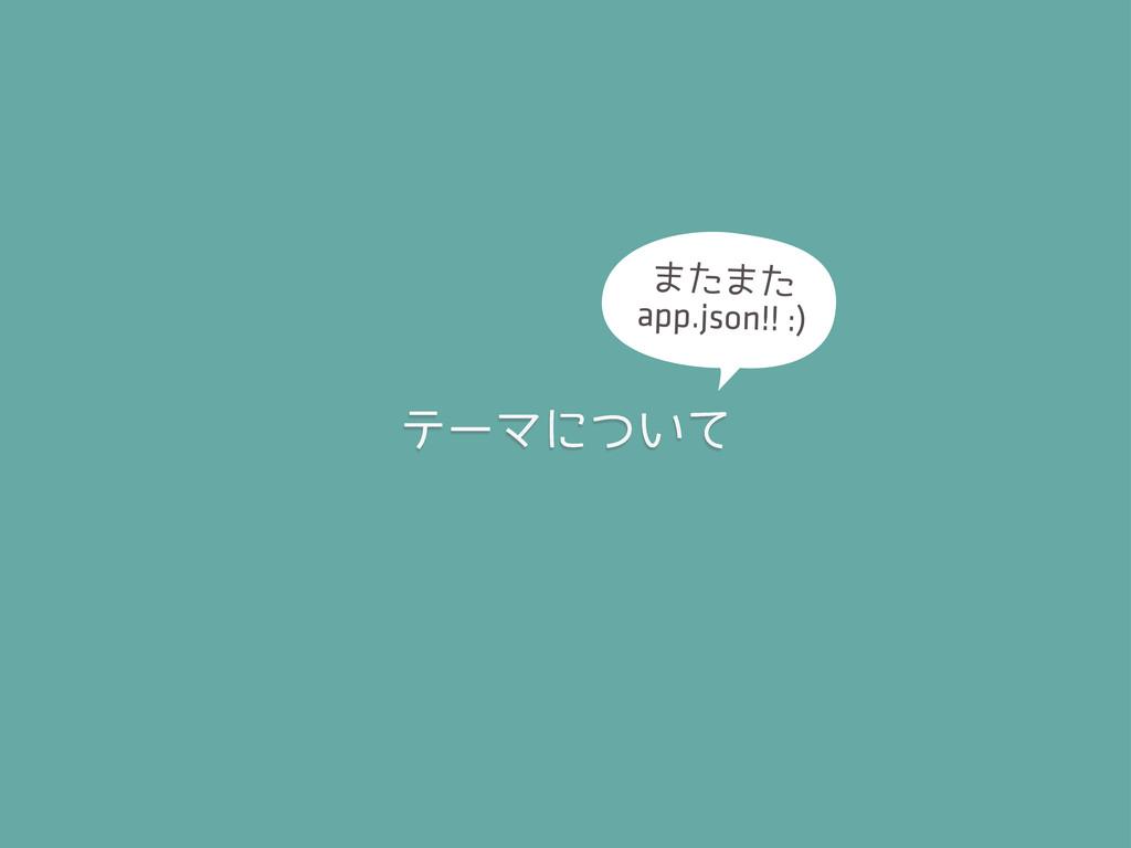 テーマについて またまた app.json!! :)