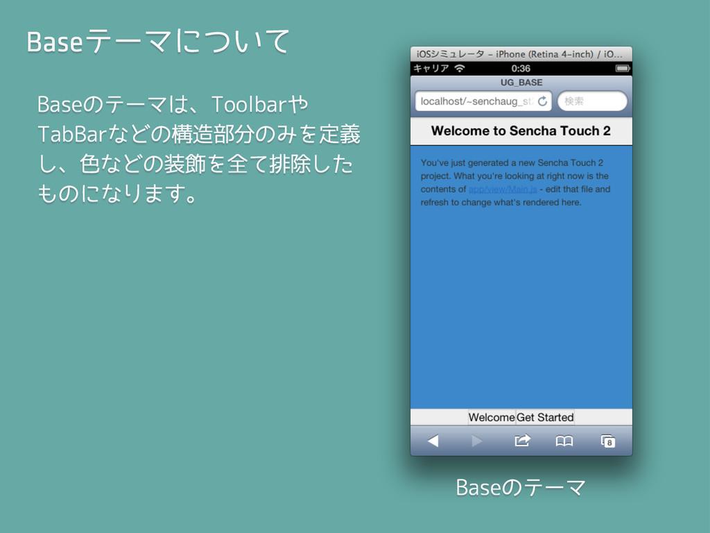 Baseテーマについて Baseのテーマ Baseのテーマは、Toolbarや TabBarな...