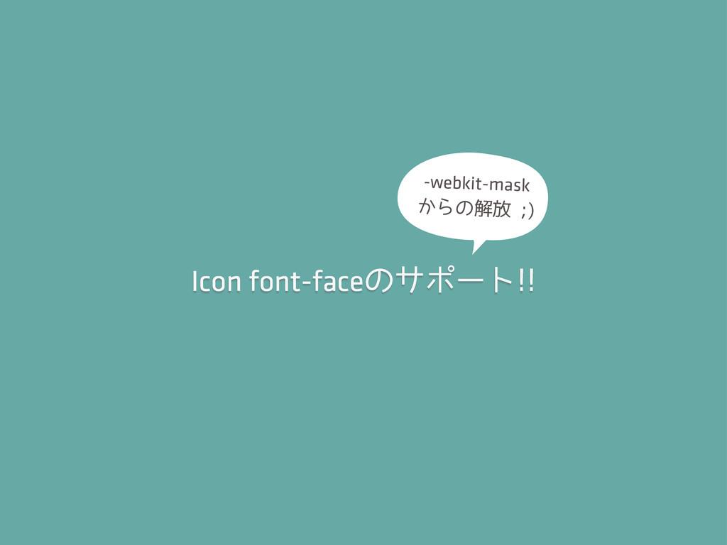 Icon font-faceのサポート!! -webkit-mask からの解放 ;)
