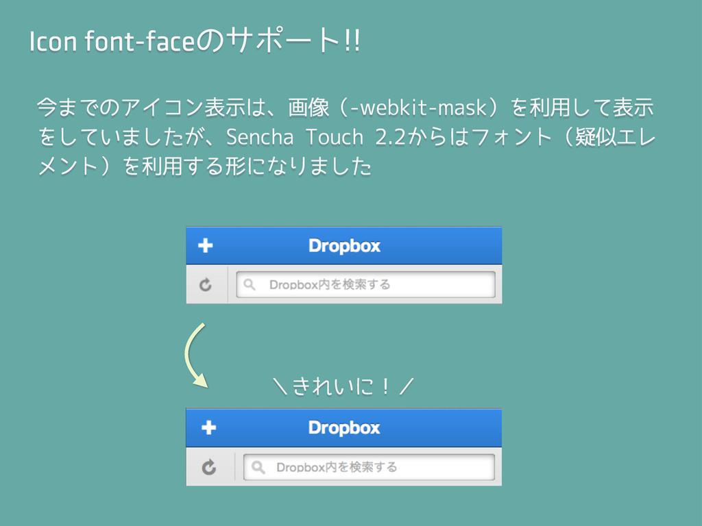 Icon font-faceのサポート!! 今までのアイコン表示は、画像(-webkit-ma...