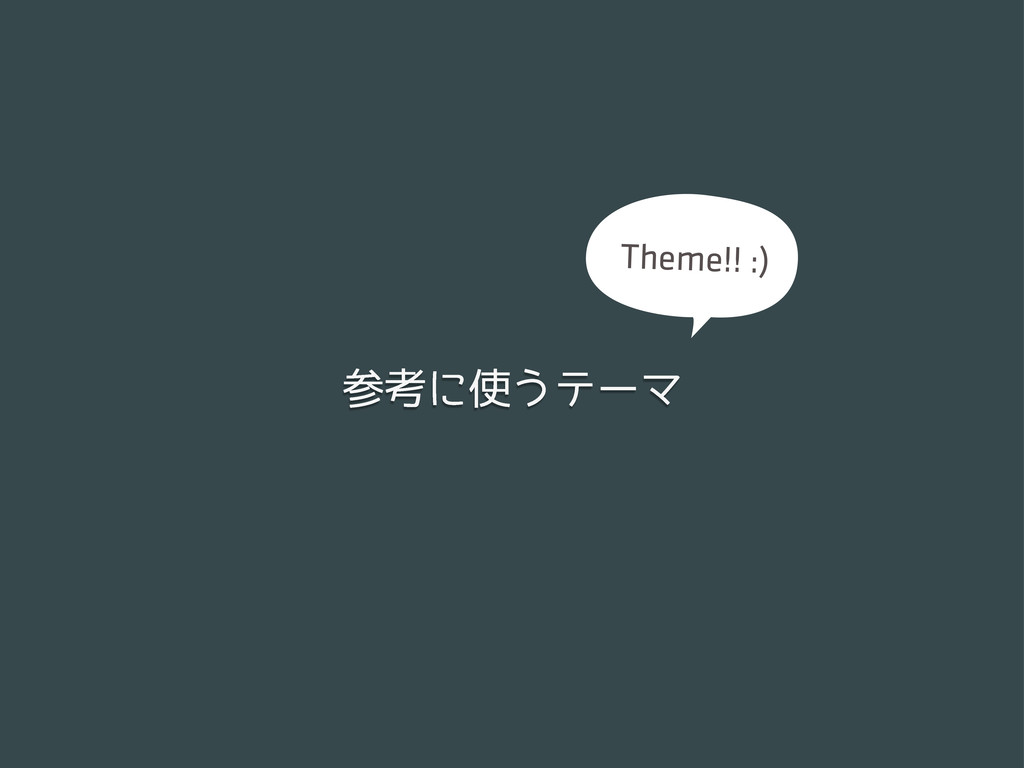 参考に使うテーマ Theme!! :)