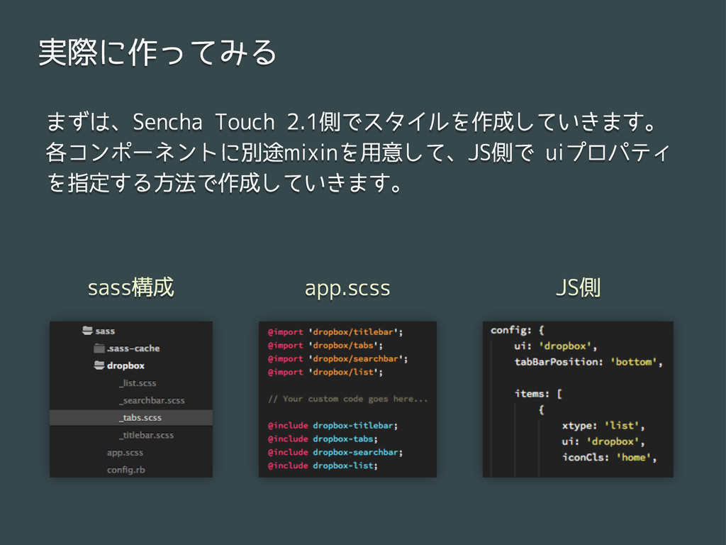 実際に作ってみる まずは、Sencha Touch 2.1側でスタイルを作成していきます。 各...