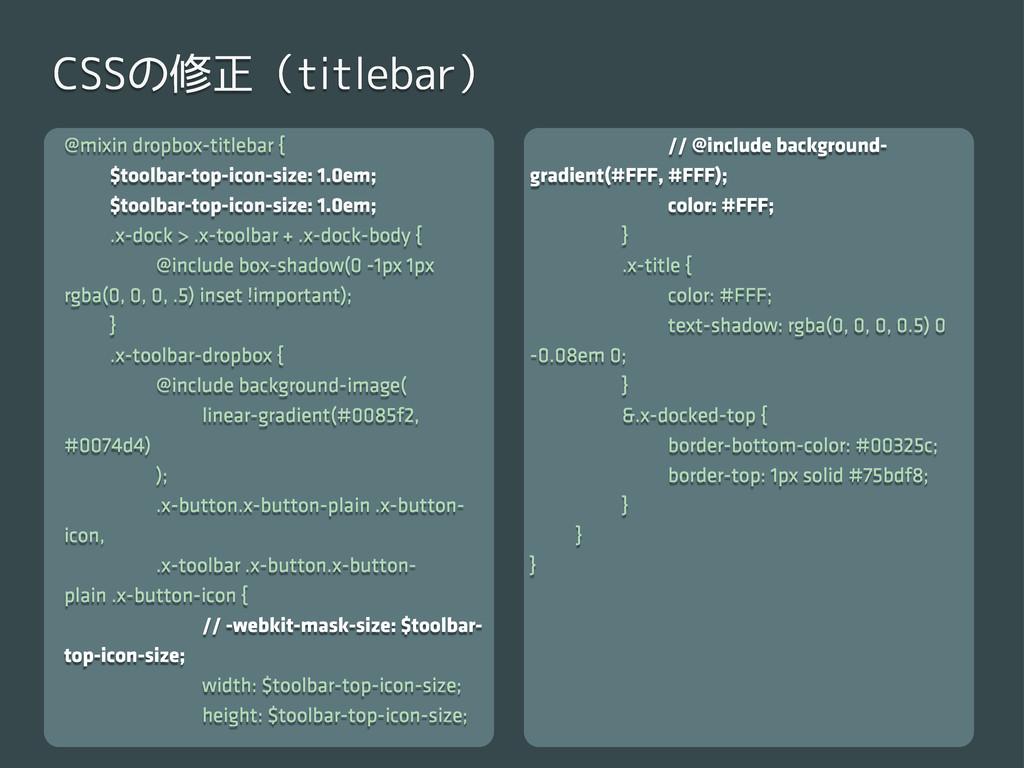 @mixin dropbox-titlebar { $toolbar-top-icon-siz...