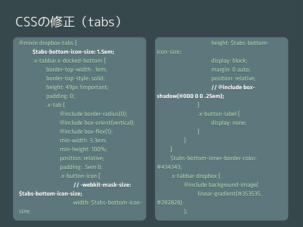 @mixin dropbox-tabs { $tabs-bottom-icon-size: 1...