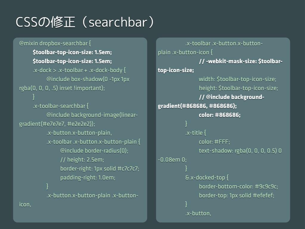 @mixin dropbox-searchbar { $toolbar-top-icon-si...
