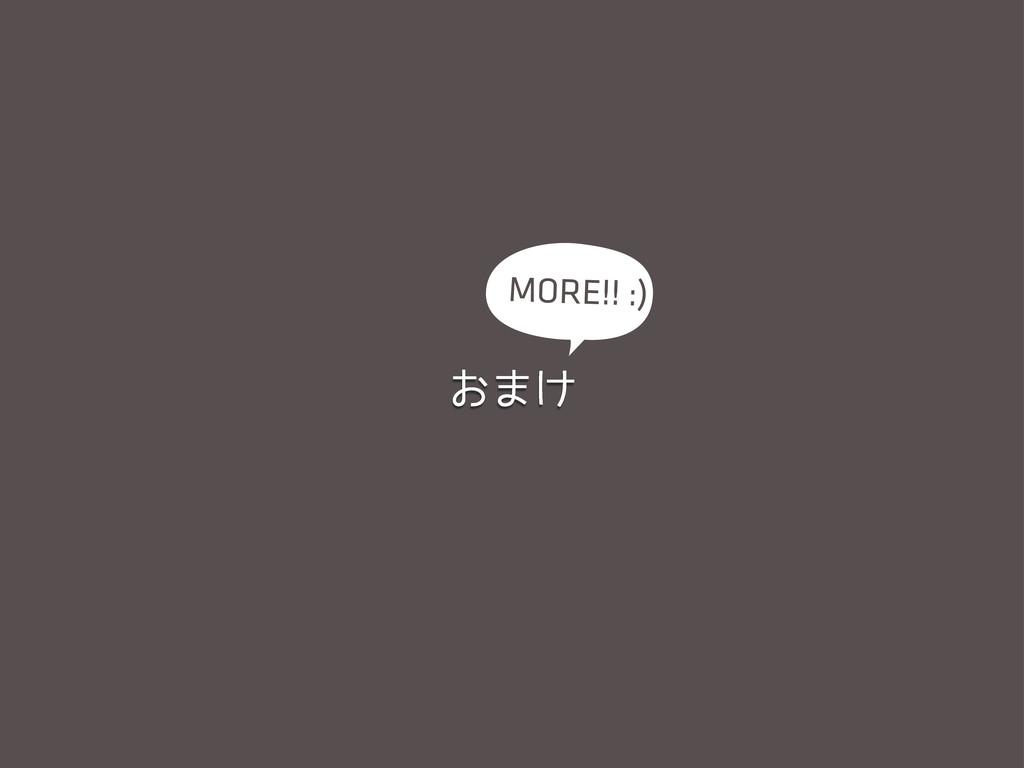 おまけ MORE!! :)