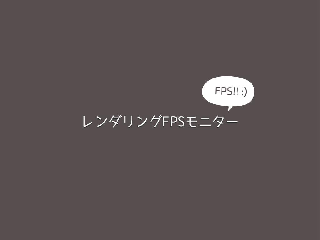 レンダリングFPSモニター FPS!! :)
