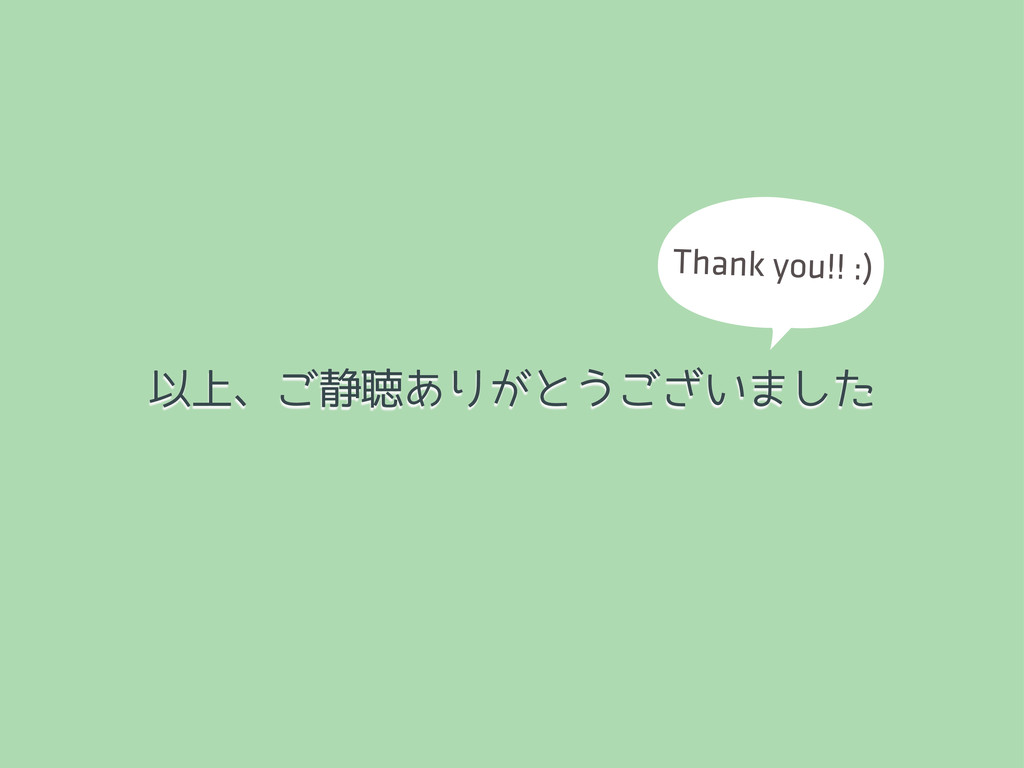 以上、ご静聴ありがとうございました Thank you!! :)