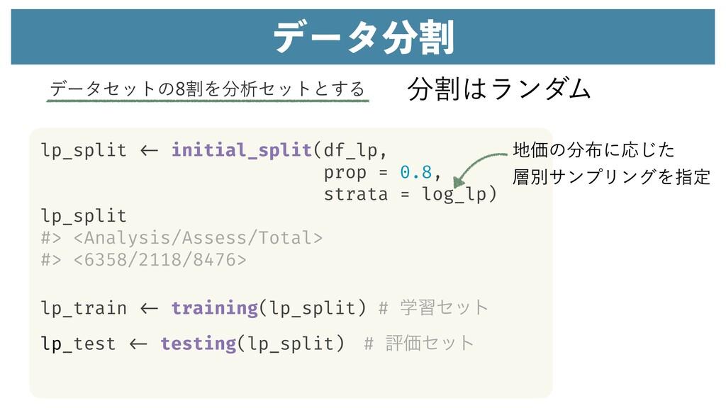 ׂϥϯμϜ σʔληοτͷׂΛੳηοτͱ͢Δ lp_split <- initial_...