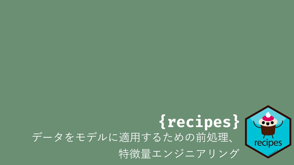 {recipes} σʔλΛϞσϧʹద༻͢ΔͨΊͷલॲཧɺ ಛྔΤϯδχΞϦϯά