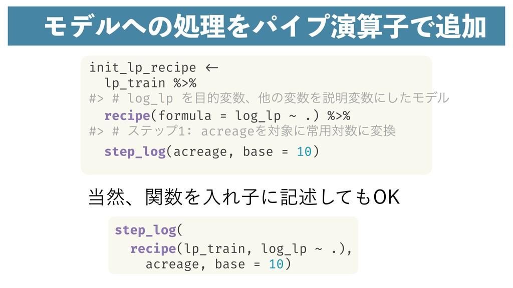 init_lp_recipe <- lp_train %>% #> # log_lp Λతม...