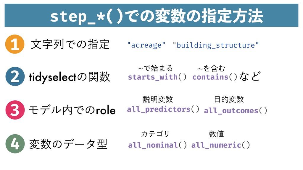 step_*()Ͱͷมͷࢦఆํ๏ จྻͰͷࢦఆ tidyselectͷؔ ϞσϧͰͷr...