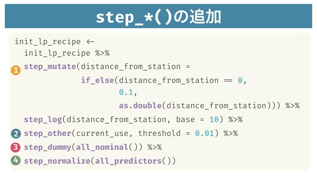 init_lp_recipe <- init_lp_recipe %>% step_mutat...