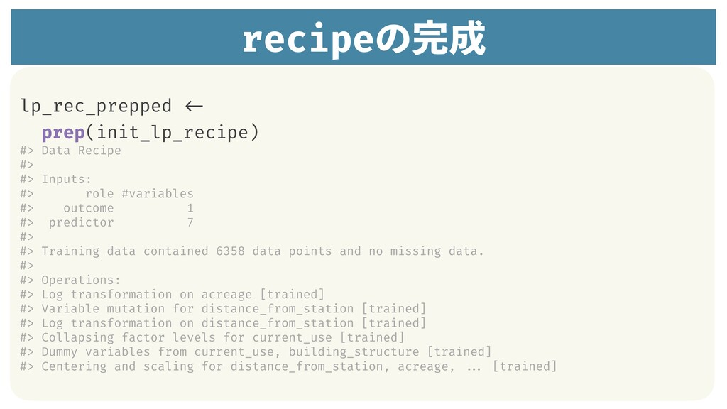 lp_rec_prepped <- prep(init_lp_recipe) #> Data ...