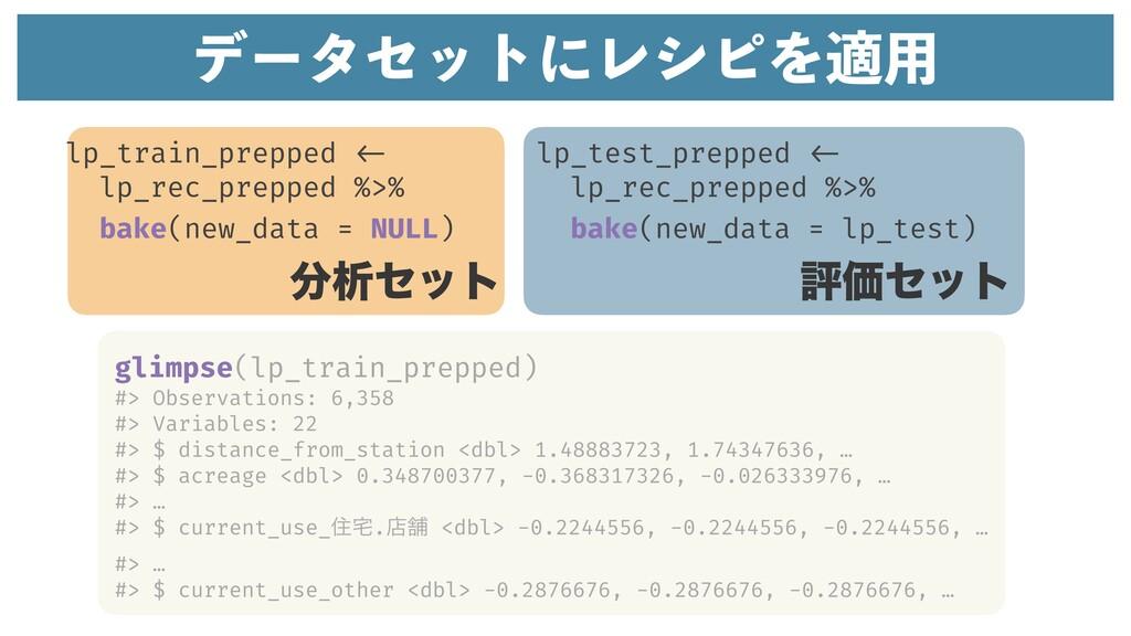σʔληοτʹϨγϐΛద༻ lp_test_prepped <- lp_rec_prepped...