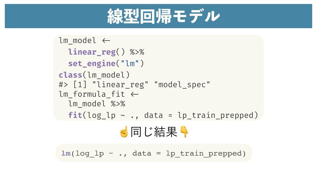 ઢܕճؼϞσϧ lm_model <- linear_reg() %>% set_engine...