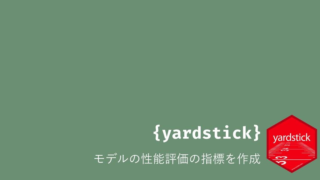 {yardstick} ϞσϧͷੑධՁͷࢦඪΛ࡞