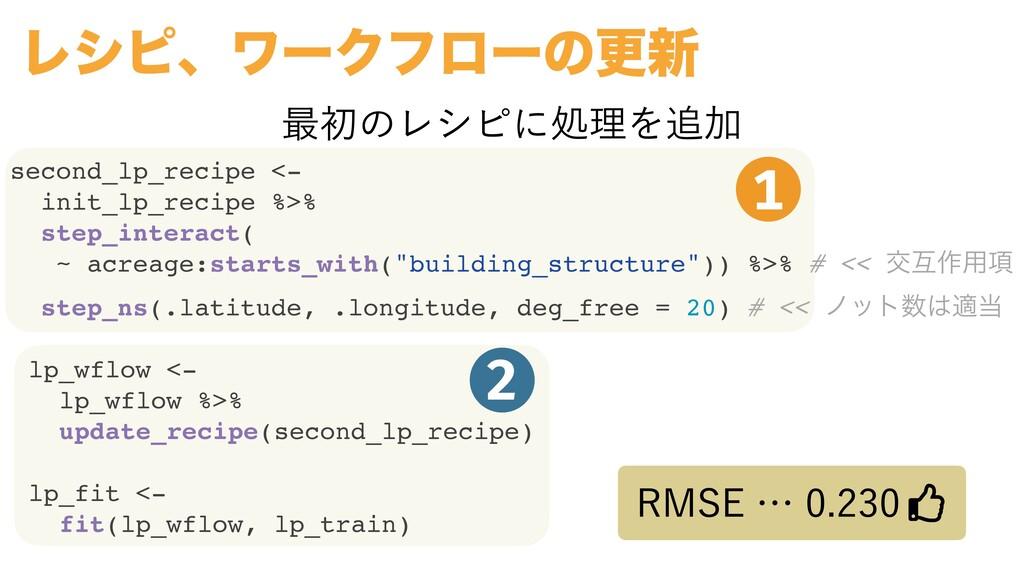 ϨγϐɺϫʔΫϑϩʔͷߋ৽ second_lp_recipe <- init_lp_recip...