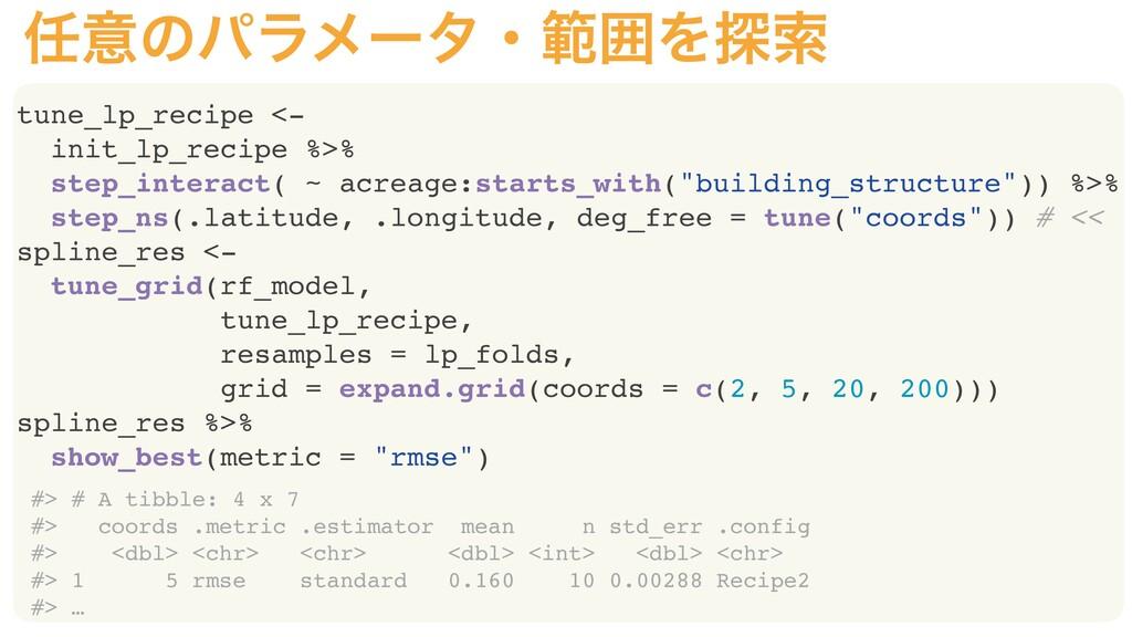 ҙͷύϥϝʔλɾൣғΛ୳ࡧ #> # A tibble: 4 x 7 #> coords ....