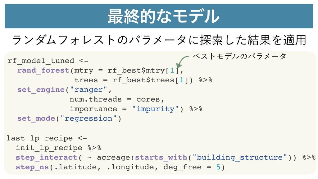 ࠷ऴతͳϞσϧ rf_model_tuned <- rand_forest(mtry = rf...