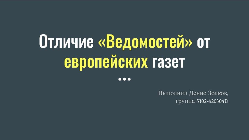 Отличие «Ведомостей» от европейских газет Выпол...