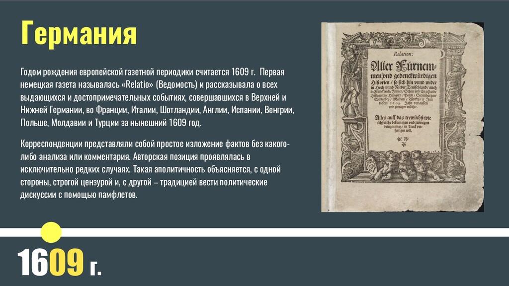 1609 г. Годом рождения европейской газетной пер...