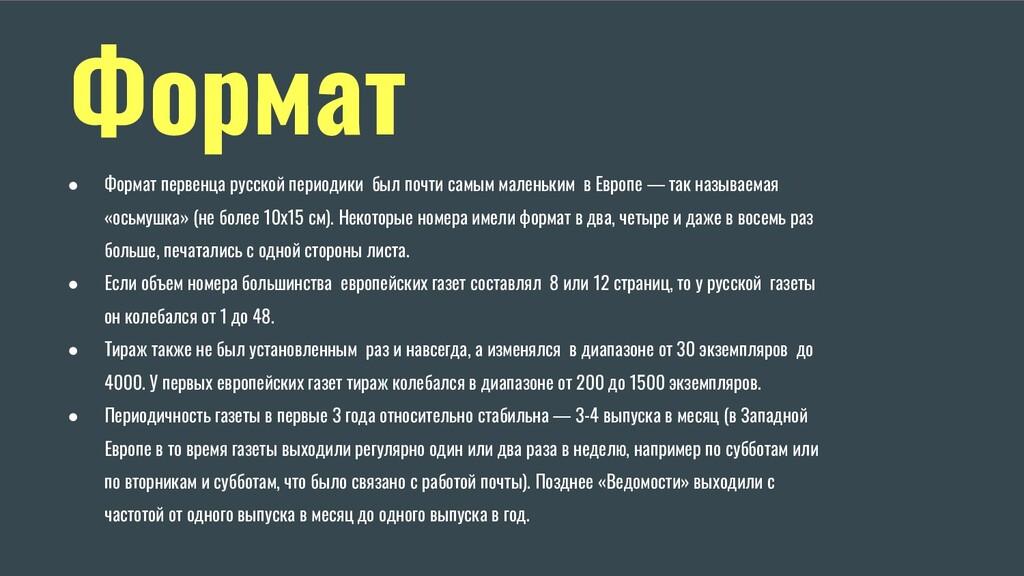 Формат ● Формат первенца русской периодики был ...