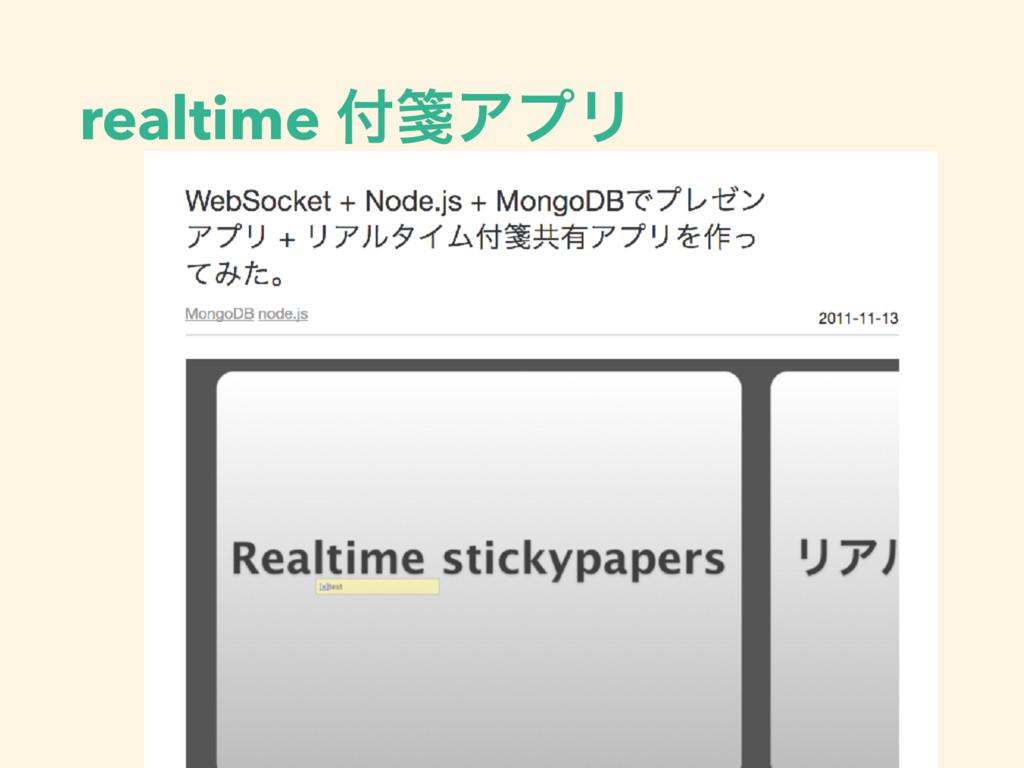 realtime ᝦΞϓϦ