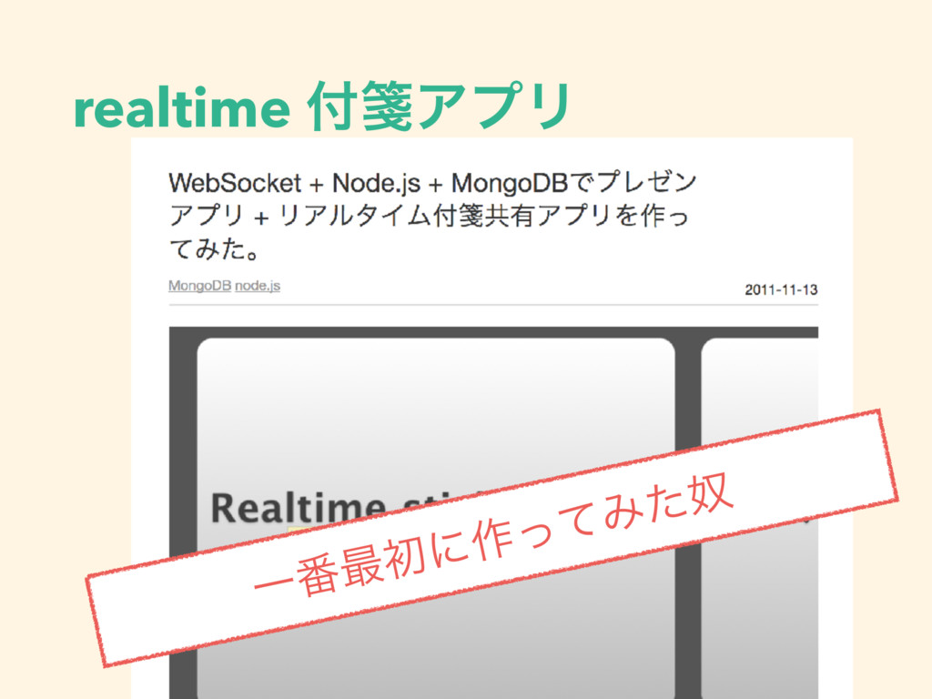 realtime ᝦΞϓϦ Ұ൪࠷ॳʹ࡞ͬͯΈౕͨ