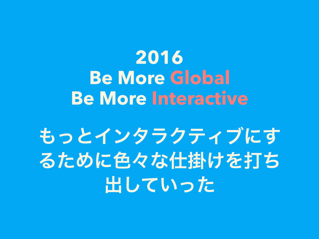 2016 Be More Global Be More Interactive ͬͱΠϯλϥ...