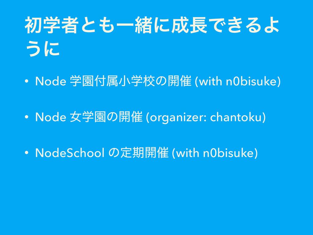 ॳֶऀͱҰॹʹͰ͖ΔΑ ͏ʹ • Node ֶԂଐখֶߍͷ։࠵ (with n0bis...