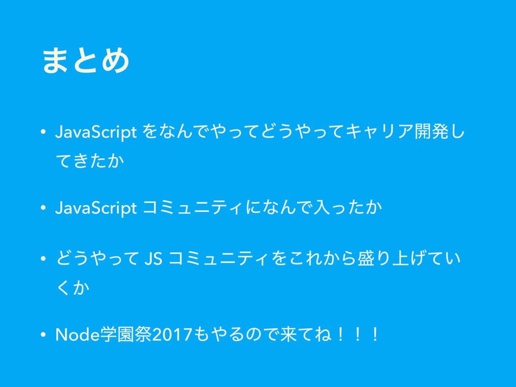 ·ͱΊ • JavaScript ΛͳΜͰͬͯͲ͏ͬͯΩϟϦΞ։ൃ͠ ͖͔ͯͨ • Jav...