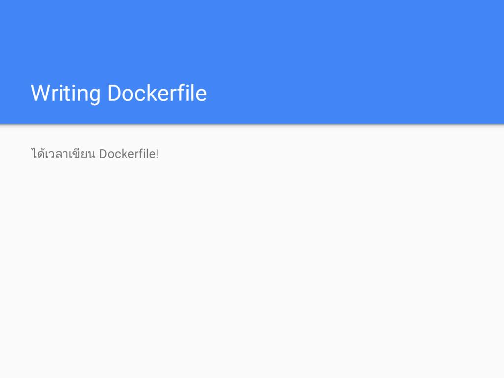 Writing Dockerfile ไดเวลาเขียน Dockerfile!