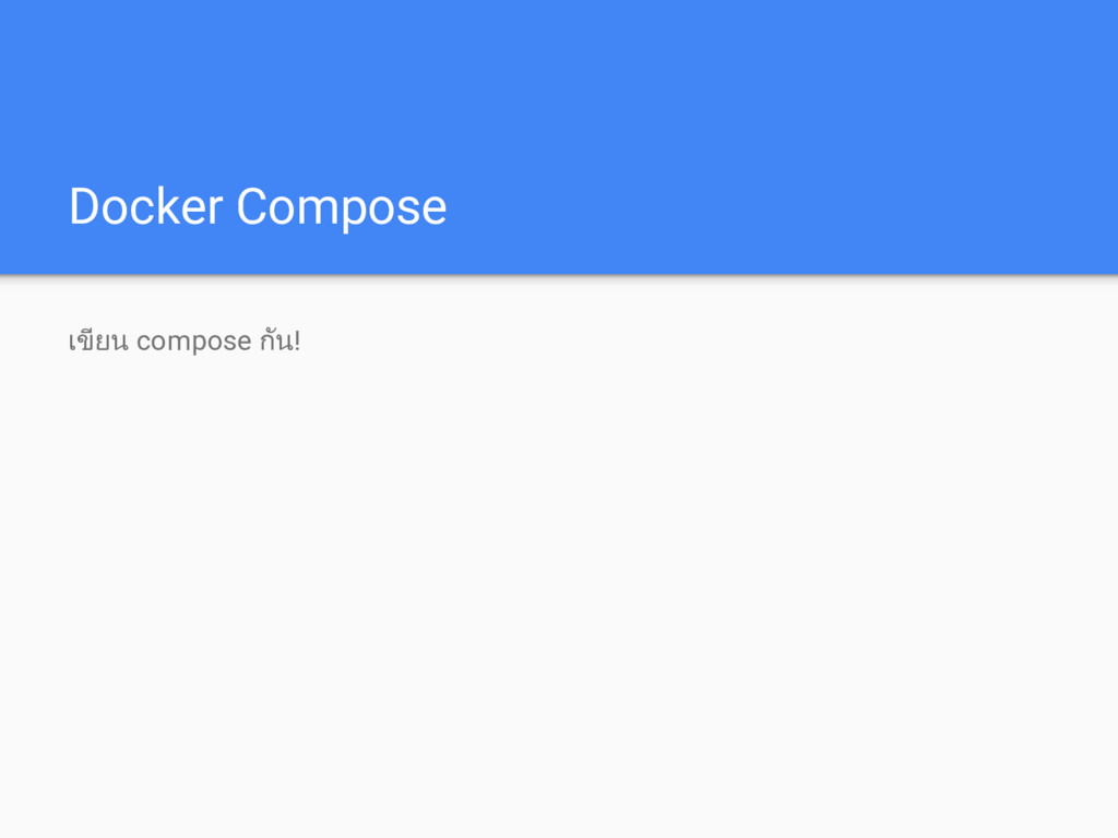 Docker Compose เขียน compose กัน!