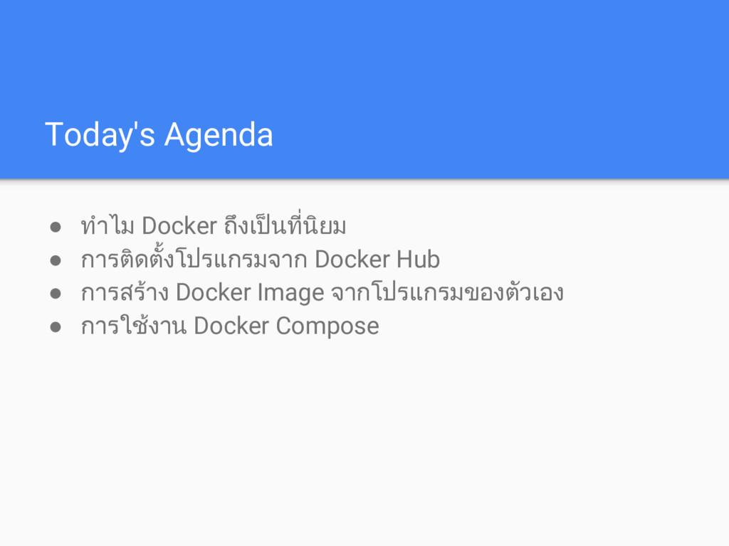 Today's Agenda ● ทําไม Docker ถึงเปนที่นิยม ● ...