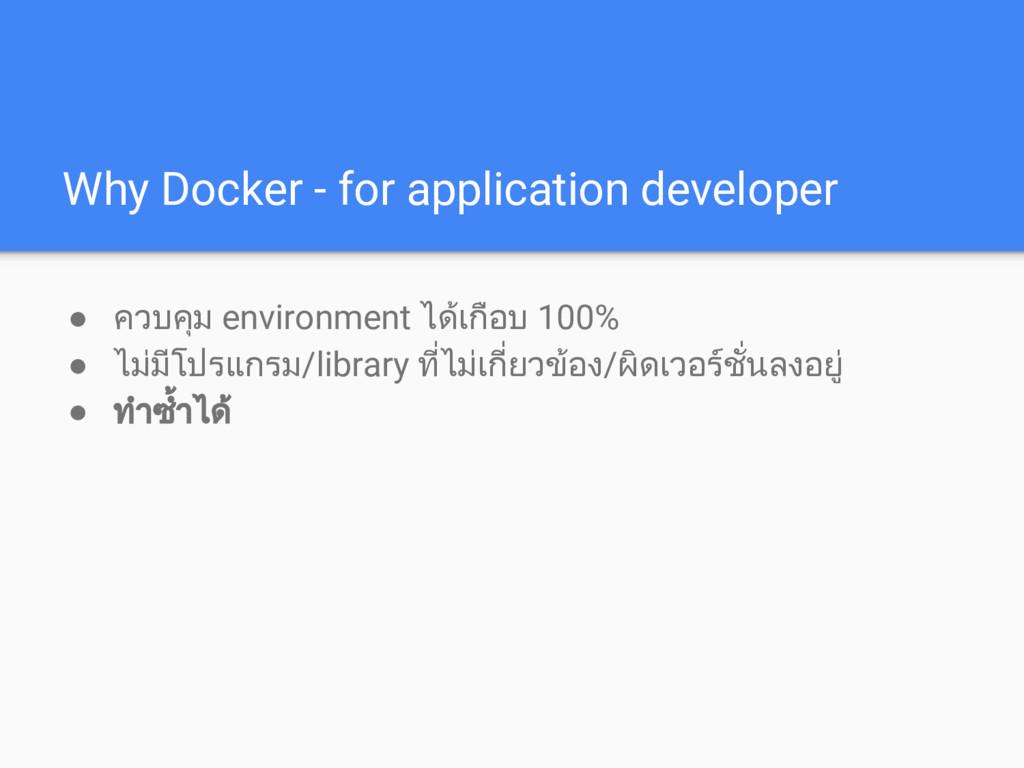Why Docker - for application developer ● ควบคุม...