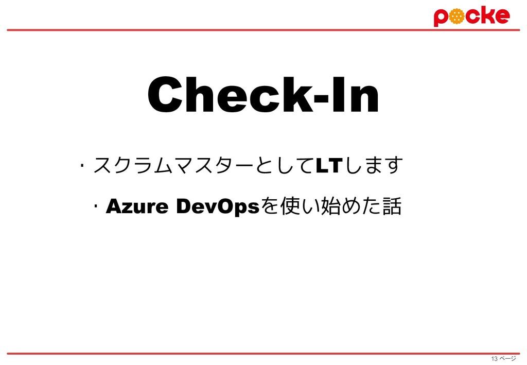 13 ページ Check-In      ・Azure DevOpsを使い始めた話      ...