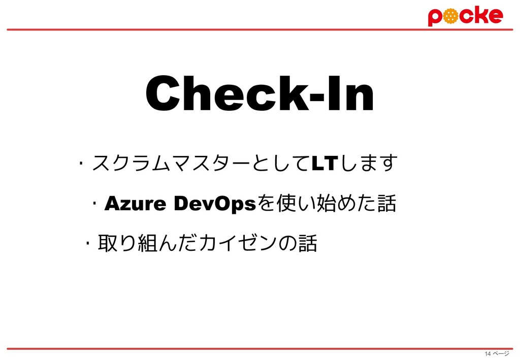 14 ページ Check-In      ・Azure DevOpsを使い始めた話      ...