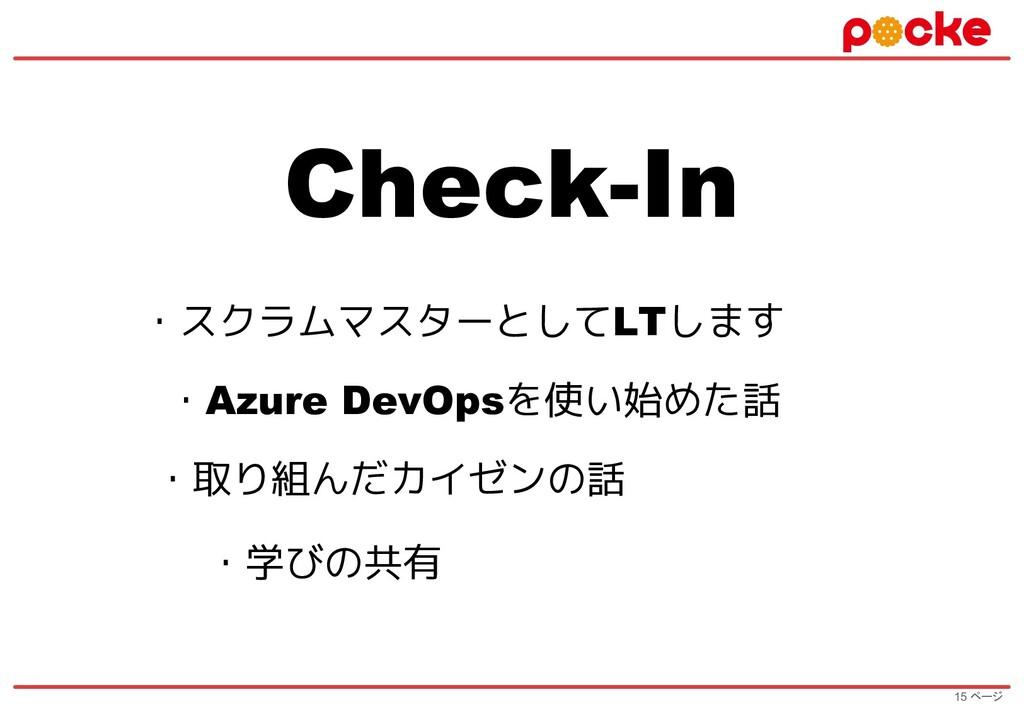 15 ページ Check-In      ・Azure DevOpsを使い始めた話      ...