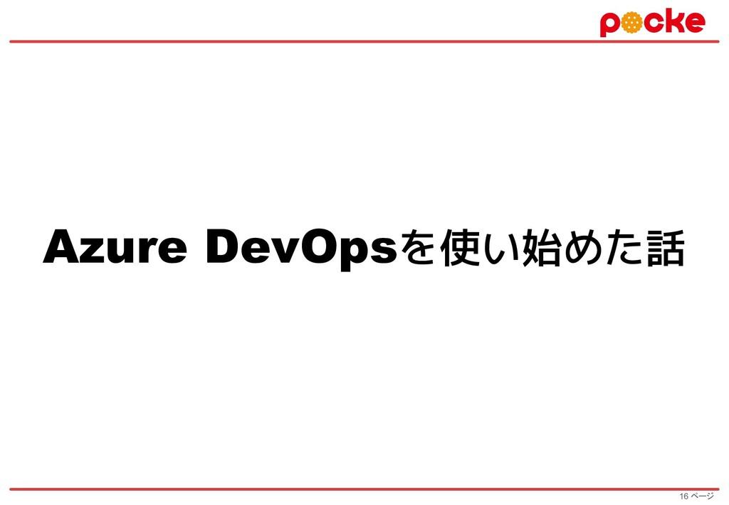 16 ページ Azure DevOpsを使い始めた話