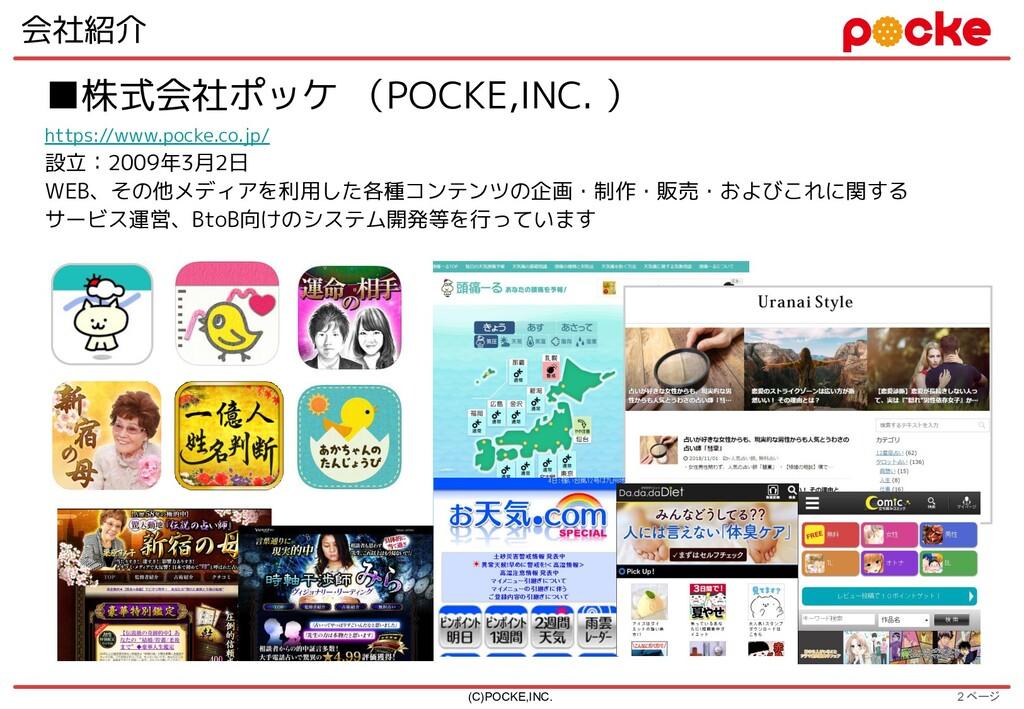 ■株式会社ポッケ (POCKE,INC. ) https://www.pocke.co.jp/...