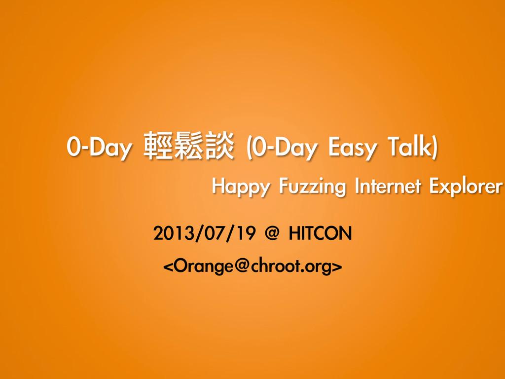 0-Day 輕鬆談 (0-Day Easy Talk)